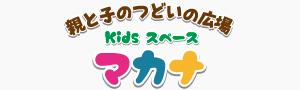 Kidsスペース マカナ